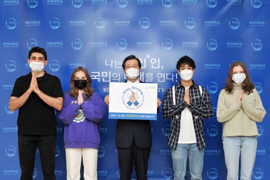 국민대, '스테이 스트롱' 캠페인 동참
